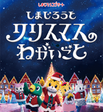 shimajiro_christmas_works