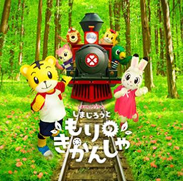 shimajiro演奏会『shimajiro和森林的火车头』