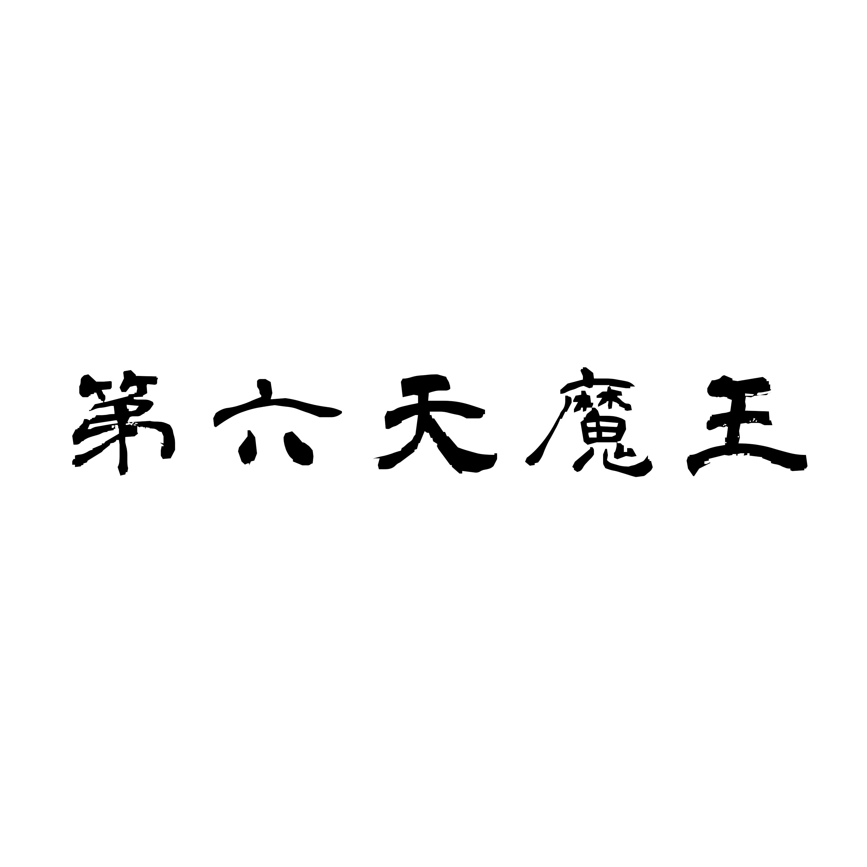 DaiRoku_jacket_3000px