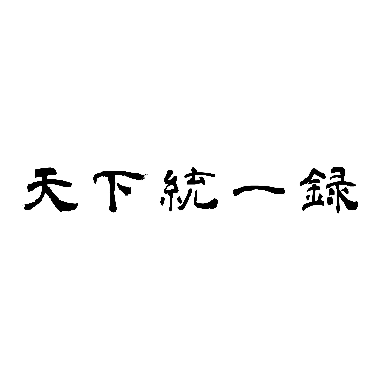 Tenka_Jacket