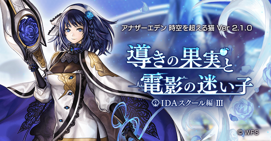 Another Eden: The Cat Beyond Time and Space IDA School Part3